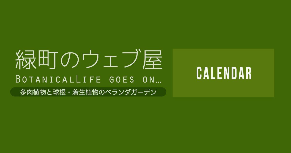 plant-calendar-ogp