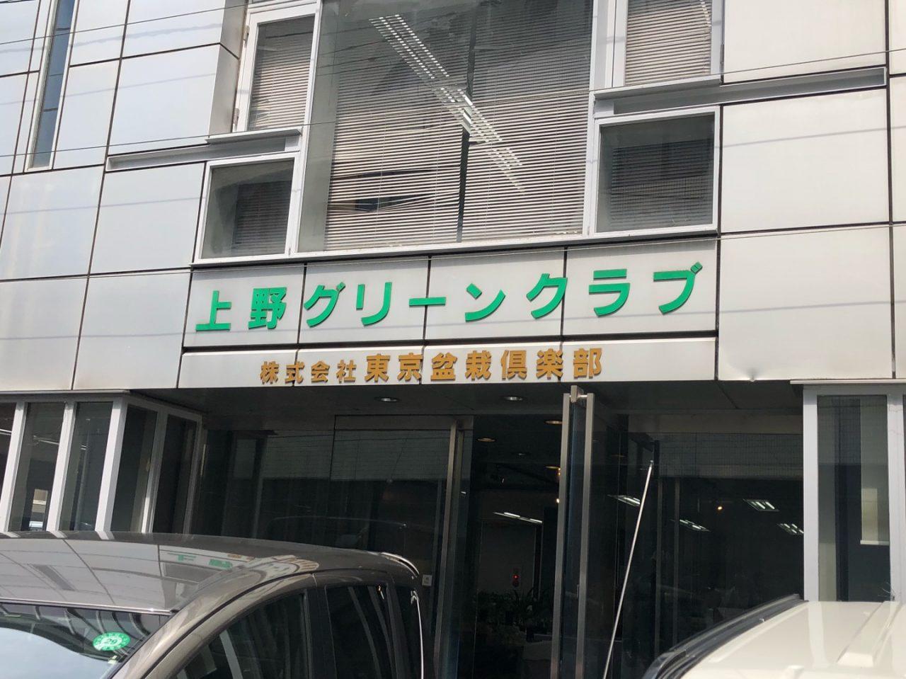 2018/06/23 東洋蘭新芽展・上野グリーンクラブ